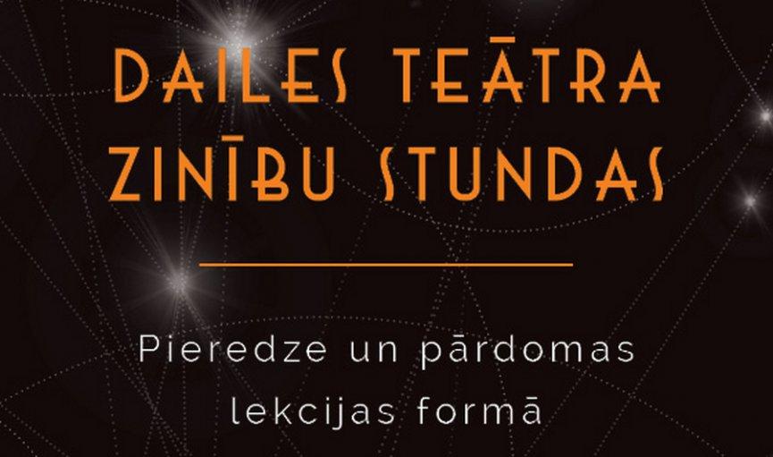 «Zinību stundām» Dailes teātrī liela piekrišana