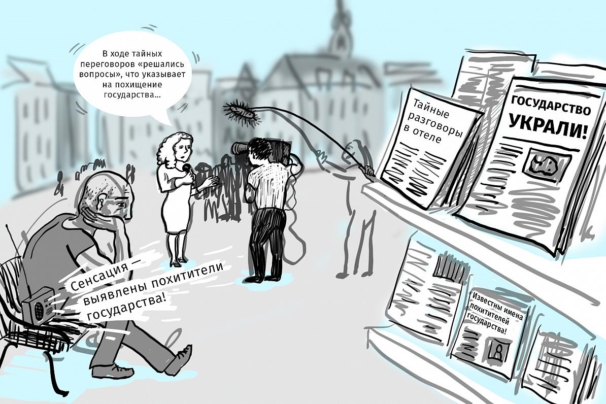 Комикс Lsm.lv: Государство украли — держи вора!
