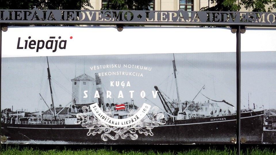 Встреча парохода «Саратов» в Лиепае — сто лет тому вперед