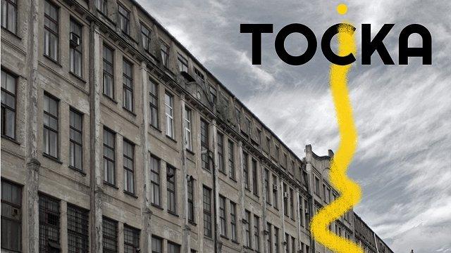 Top jauna laikmetīgās mākslas, teātra un dejas kultūrvieta «Točka»